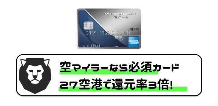 クレジットカード マイル アメックススカイトラベラー