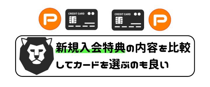 クレジットカード おすすめ 新規入会特典