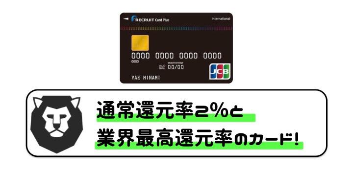 クレジットカード マイル リクルートカード プラス