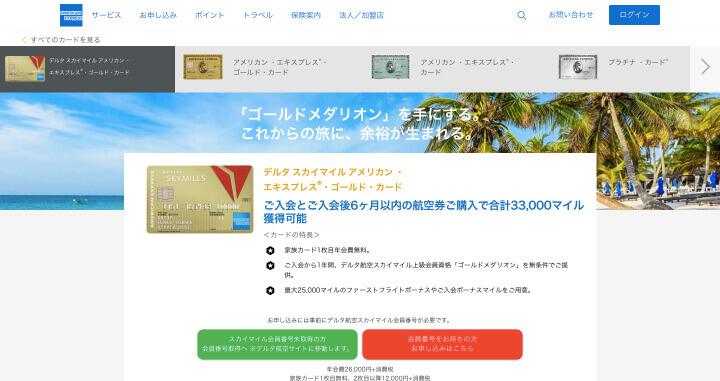 クレジットカード デルタアメックスゴールド公式サイト