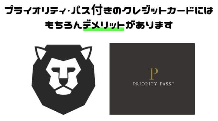 プライオリティ・パス クレジットカード デメリット
