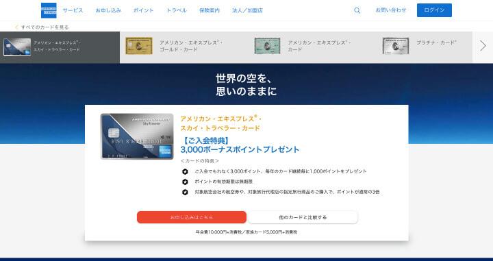 人気 クレジットカード アメックススカイトラベラーカード公式サイト