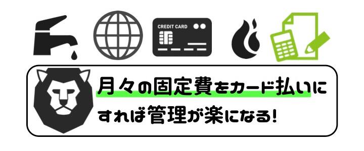 クレジットカード おすすめ 固定費