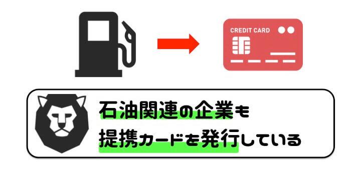 ガソリン クレジットカード ガソリンカード
