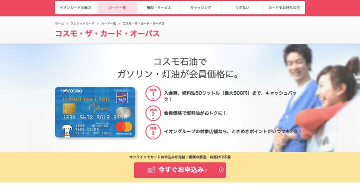 ガソリン クレジットカード コスモ・ザ・カード・オーパス公式サイト