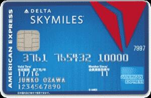 クレジットカード デルタスカイマイルアメックスカード 券面