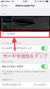 Apple Pay カードを追加