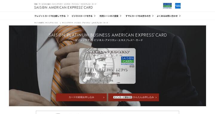 プライオリティ・パス セゾンプラチナ・ビジネス・アメリカン・エキスプレスカード公式サイト