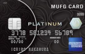 プライオリティ・パス MUFGカード・プラチナ・アメリカン・エキスプレス・カード