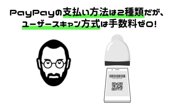 PayPay 導入 使い方