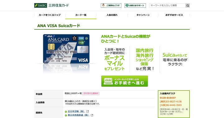クレジットカード マイル ANA Visa Suicaカード公式サイト