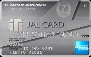 クレジットカード マイル JALアメックスカード