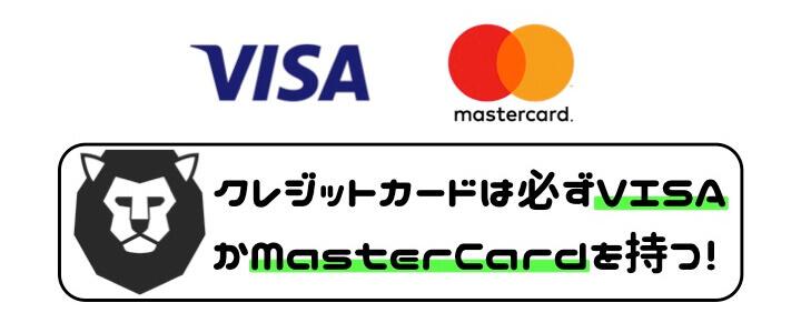 クレジットカード おすすめ 国際ブランド