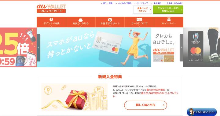 携帯料金 クレジットカード au WALLET クレジットカード公式サイト
