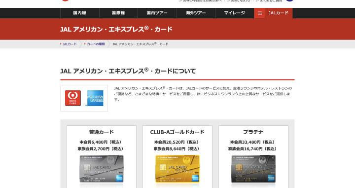 クレジットカード マイル JALアメックス公式サイト