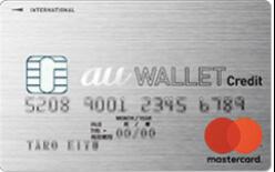携帯料金 クレジットカード au WALLET クレジットカード 券面