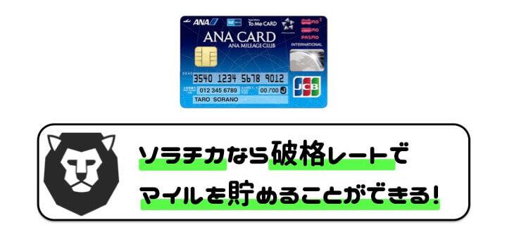 クレジットカード マイル ソラチカカード