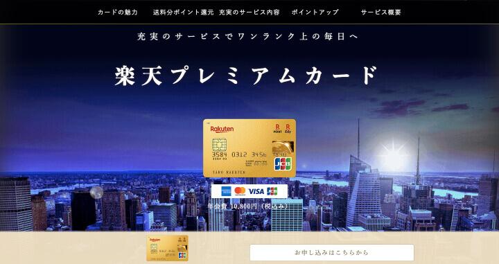 プライオリティ・パス 楽天プレミアムカード公式サイト