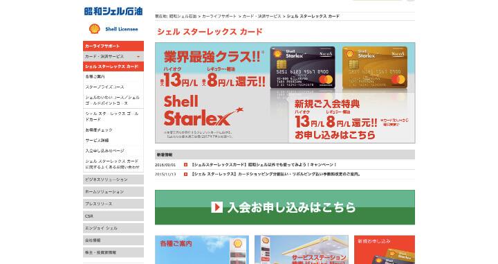 ガソリン クレジットカード シェルスターレックスカード公式サイト