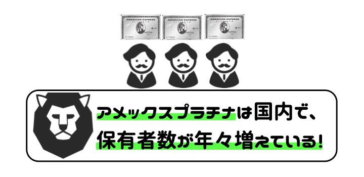 アメックスプラチナ 評判 口コミ 保有率