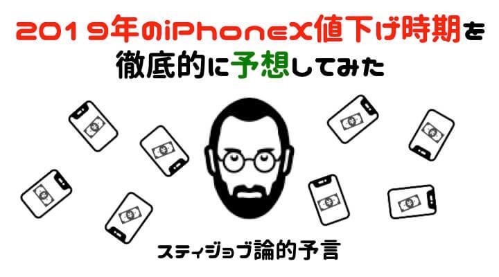 iPhone 値下げ時期 予想
