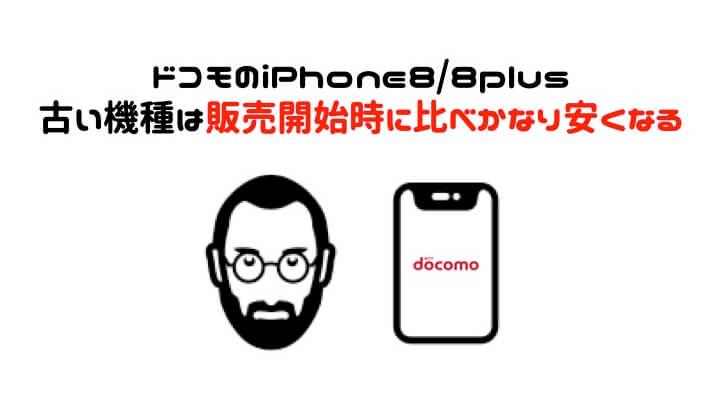 iPhone 値下げ時期 iPhone8 ドコモ