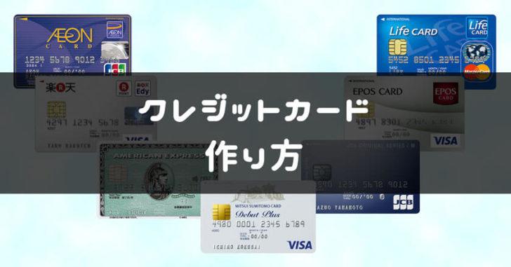 無職 クレジットカード 作り方
