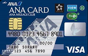 クレジットカード マイル ANA VISA Suicaカード