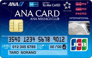 クレジットカード マイル ANA To Me CARD PASMO JCB(ソラチカカード)