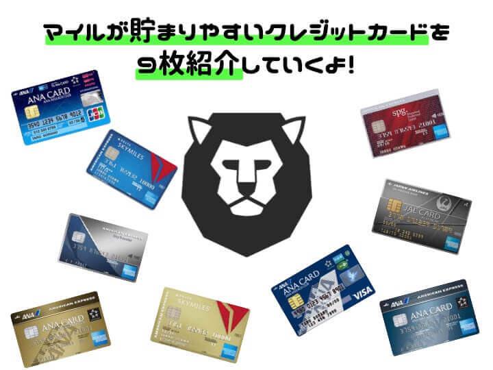 クレジットカード マイル おすすめ