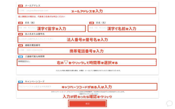 PayPay 導入 申し込みページ
