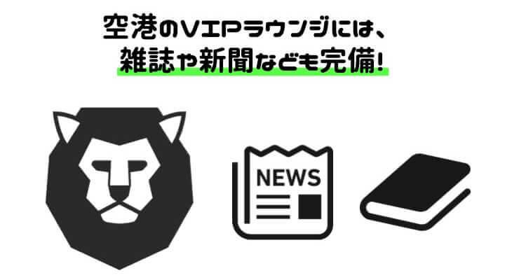 プライオリティ・パス クレジットカード 雑誌 新聞
