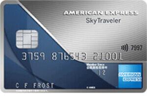 人気 クレジットカード アメックススカイトラベラカード