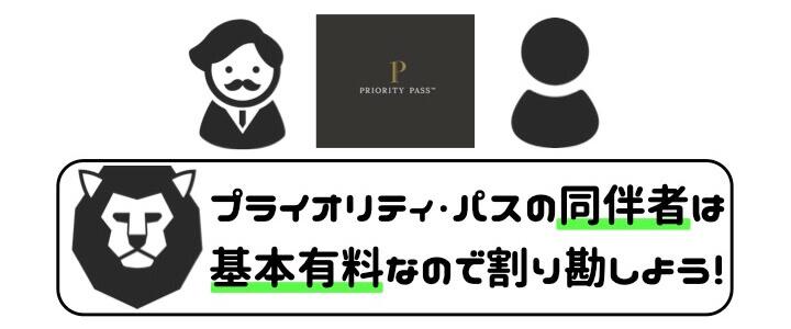 プライオリティ・パス クレジットカード 同伴者
