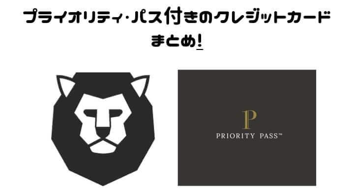 プライオリティ・パス クレジットカード まとめ