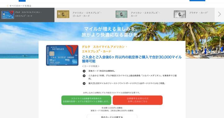 クレジットカード デルタスカイマイルアメックスカード公式サイト
