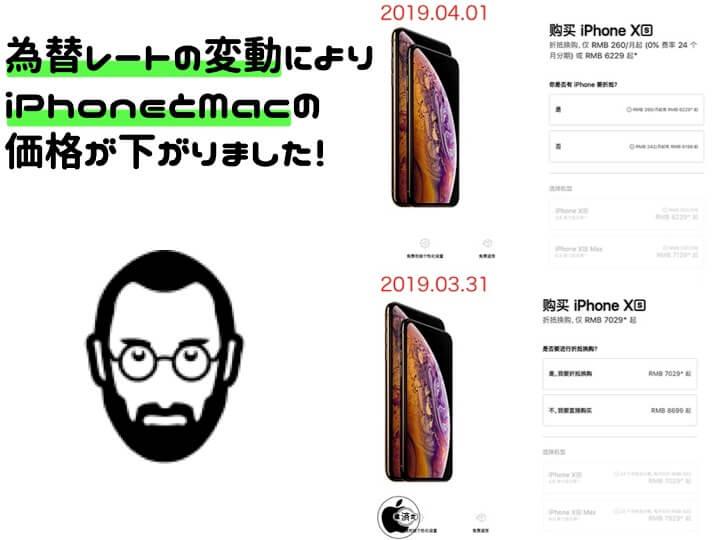 iPhone 値下げ時期 中国 価格改定