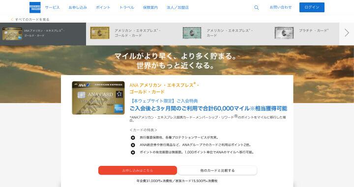 クレジットカード マイル ANAアメックスゴールド公式サイト