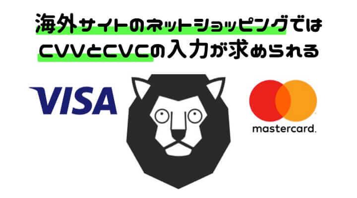 クレジットカード セキュリティコード CVC CVV