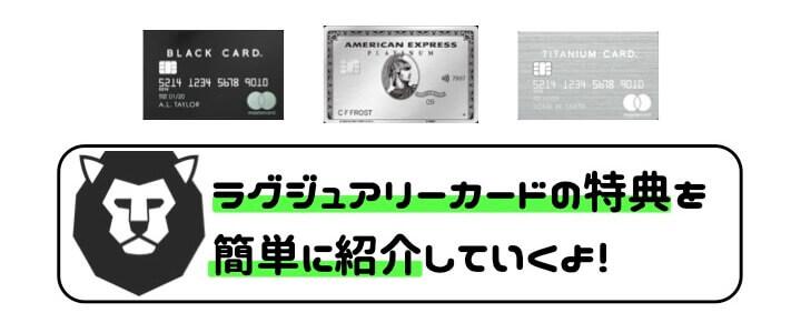 アメックスプラチナ 評判 口コミ ラグジュアリーカード 特典
