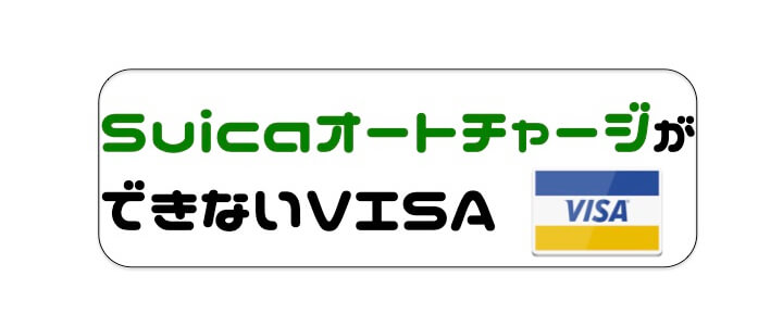 Apple Pay VISA Suica