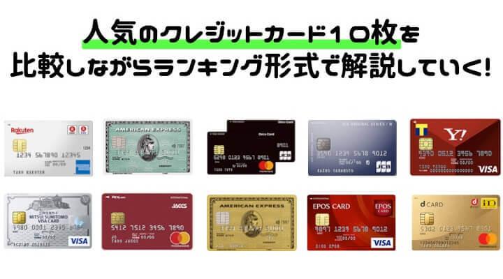 クレジットカード 使い分け 比較ランキング