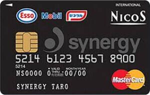 ガソリン クレジットカード シナジーNICOSカード