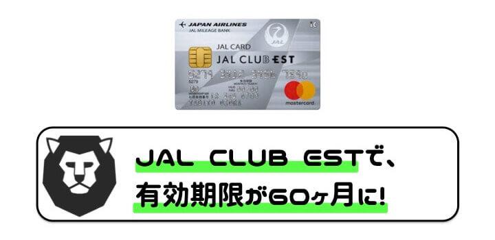 クレジットカード マイル JAL  CLUB EST