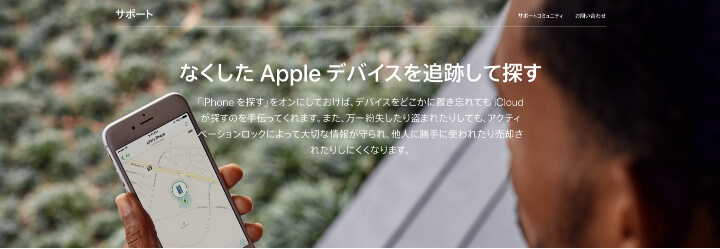 Apple Pay iPhone 紛失