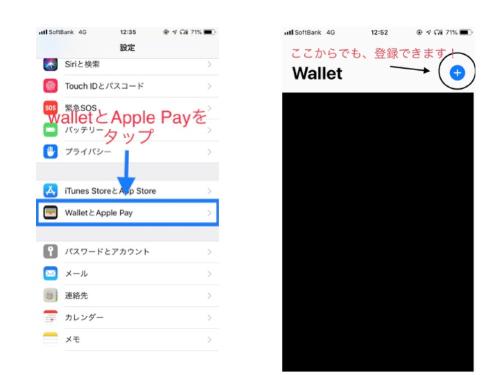 Apple Pay ウォレット
