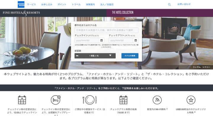 アメックスプラチナ 評判 口コミ ファイン・ホテル・アンド・リゾート