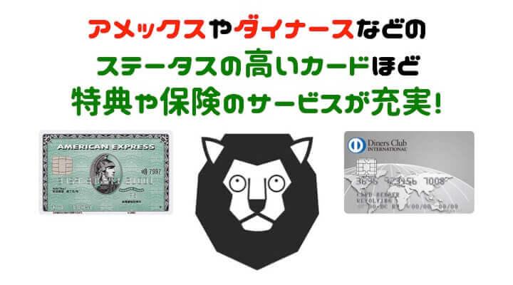 クレジットカード 選び方 特典