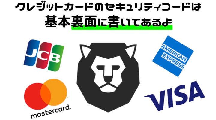 クレジットカード セキュリティコード 位置