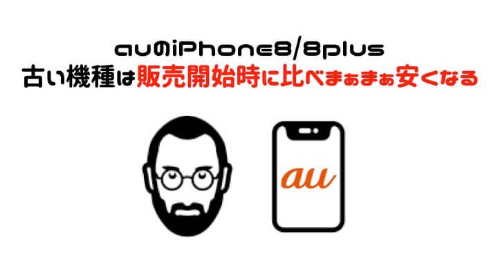 iPhone 値下げ時期 iPhone8